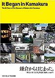 鎌倉からはじまった。「神奈川県立近代美術館 鎌倉」の65年