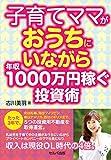 子育てママがおうちにいながら年収1000万円稼ぐ投資術(古川 美羽)
