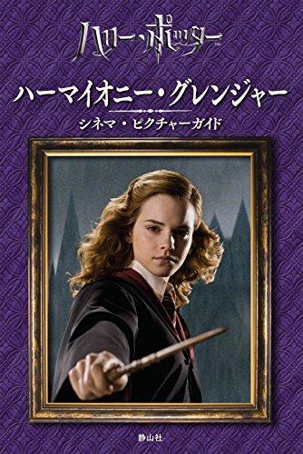 映画『ハリー・ポッター』登場人物のハーマイオニー・グレンジャーの魅力に迫る!
