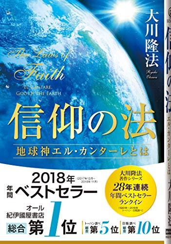 信仰の法 : 地球神エル・カンターレとは
