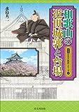 和歌山の近世城郭と台場 (図説 日本の城郭シリーズ8)