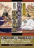 戦国和歌山の群雄と城館 (図説 日本の城郭シリーズ12)