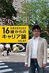 札幌市民のための16歳からのキャリア論(常見陽平)