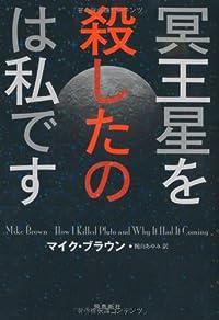 『冥王星を殺したのは私です』新刊超速レビュー