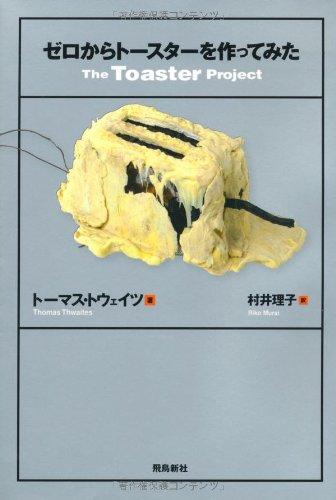 ゼロからトースターを作ってみた