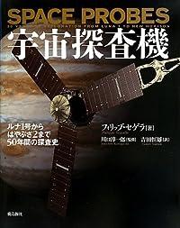 『宇宙探査機』 新刊超速レビュー 大型本フェア第3弾!