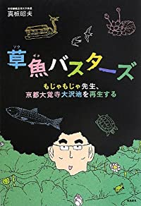 文化財に異変!?出動!『草魚バスターズ』!
