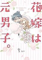 花嫁は元男子。