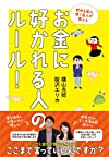 貯める達人 使う達人が教える お金に好かれる人のルール!(横山光昭,桜沢エリカ)
