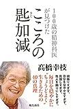 100歳の精神科医が見つけた こころの匙加減(髙橋幸枝)