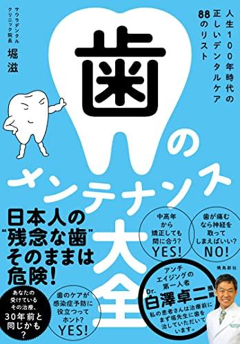 歯のメンテナンス大全