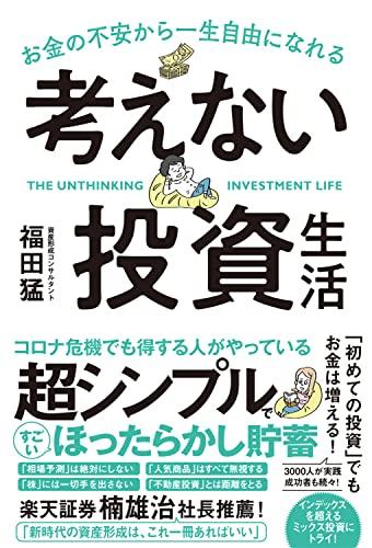 お金の不安から一生自由になれる考えない投資生活