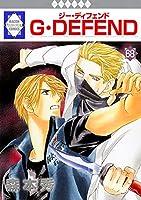 G・DEFEND(68) (冬水社・ラキッシュコミックス)