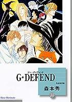 G・DEFEND(36) (冬水社文庫)