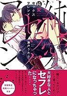 純愛セックスフレンド (マーブルコミックス)