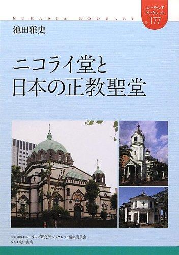 ニコライ堂と日本の正教聖堂