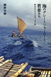 50年先を生きる者たちへ 『海のグレートジャーニーと若者たち 四七〇〇キロ気づきの旅』