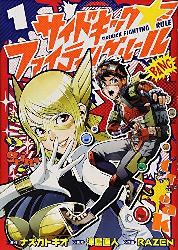 ヒーローズコミックス 全3巻