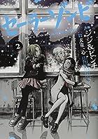 セーラーゾンビ(2) (ヒーローズコミックス)