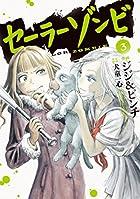 セーラーゾンビ(3) (ヒーローズコミックス)
