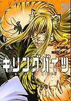 キリングバイツ(5): ヒーローズコミックス