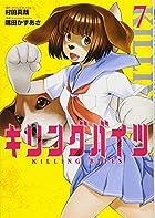 キリングバイツ(7) (ヒーローズコミックス)
