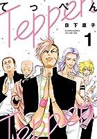 てっぺん(1) (ヒーローズコミックス)