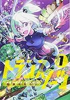 トランスノーツ(1) (ヒーローズコミックス)