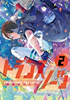 トランスノーツ(2) (ヒーローズコミックス)