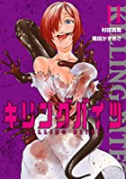 キリングバイツ (11) (ヒーローズコミックス)