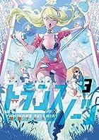 トランスノーツ(3) (ヒーローズコミックス)