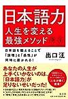 日本語力 人生を変える最強メソッド(出口 汪)