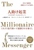 自分の価値を無限大にする仕組み 人助け起業<<ミリオネア・メッセンジャー>> 1人で1億円稼いで感謝される暮らし(ブレンドン・バーチャード)