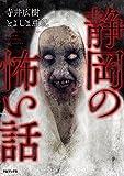 静岡の怖い話 (寺井 広樹、とよしま 亜紀)