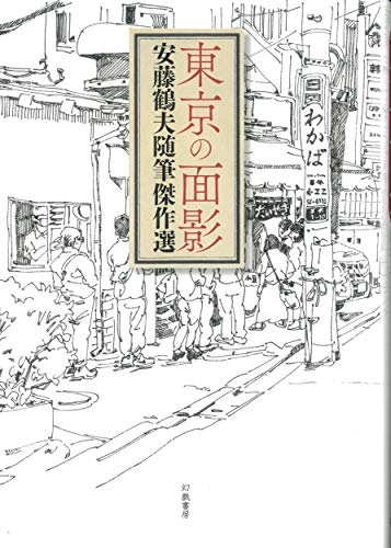 近刊検索デルタ:東京の面影 安藤鶴夫傑作随筆選