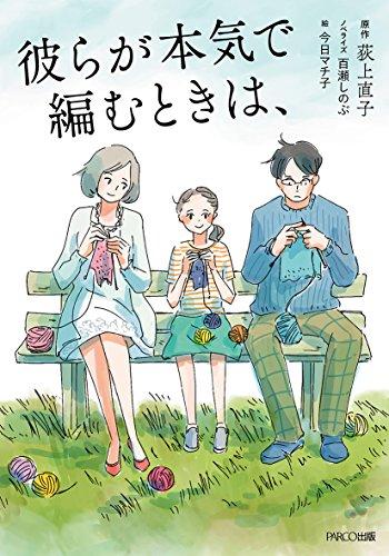 生田斗真がトランスジェンダーの女性役「彼らが本気で編むときは、」