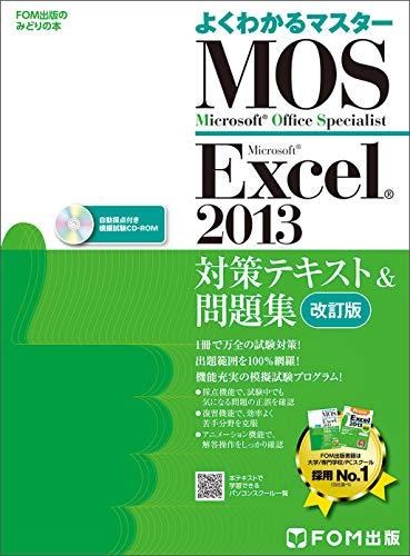 Microsoft Office Specialist Excel 2013 対策テキスト& 問題集 改訂版 (よくわかるマスター) : 富士通エフ・オー・エム株式会社