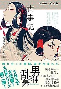 『BL古典セレクション2古事記』八百一万(やおいよろず)のボーイズラブ!