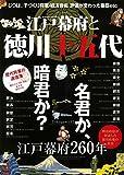 江戸幕府と徳川十五代 (英和ムック)