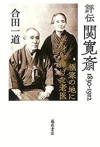 稀代の名医、その壮絶なる生涯『評伝 関寛斎 1830-1912:極寒の地に一身を捧げた老医』
