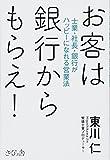 お客は銀行からもらえ! ―士業・社長・銀行がハッピーになれる営業法(東川 仁)