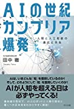 AIの世紀 カンブリア爆発 ―人間と人工知能の進化と共生(田中徹)