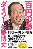 百円の男 ダイソー矢野博丈(大下英治)