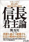 信長君主論 ―マキャベリで読み解く戦国武将の虚実(関 厚夫)