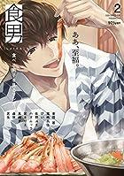 食男-食べる男を見るマンガ-(2): ポー・バックス Be COMICS (ポーバックス Be comics)
