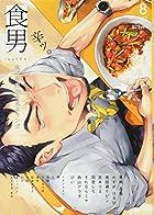 食男―食べる男子を見るマンガ―(8) (Be COMICS)