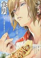 食男ー食べる男子を見るマンガー 9 (ポーバックス Be comics)