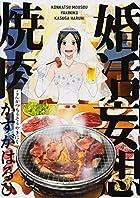 婚活妄想焼肉: ポー・バックス Be COMICS (Beコミックス)