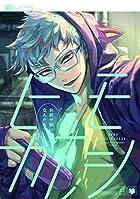 ヒモ+カレシ (Beコミックス)
