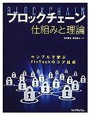 ブロックチェーン 仕組みと理論 サンプルで学ぶFinTechのコア技術